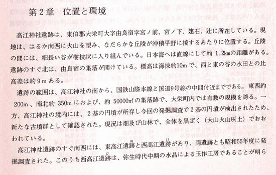 謎の出雲帝国00000275 (2).jpg