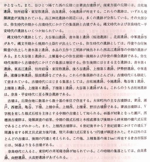 謎の出雲帝国00000276 (2).jpg