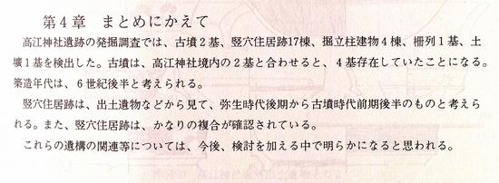 謎の出雲帝国00000281 (2).jpg