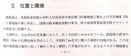 謎の出雲帝国00000283 (2).jpg