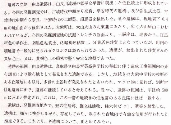 謎の出雲帝国00000292 (2).jpg