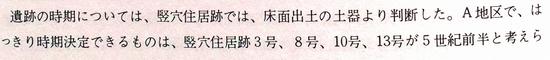 謎の出雲帝国00000293 (2).jpg