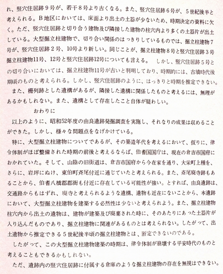 謎の出雲帝国00000293 (3).jpg